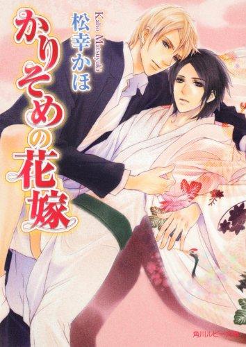 かりそめの花嫁 (角川ルビー文庫)の詳細を見る
