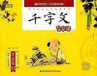 千字文 中華伝統文化啓蒙読書 スマホで聴くピンイン付中国語絵本/千字文