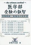 医学部受験の叡智 受験戦略・勉強法の体系書 (YELLbooks) 画像