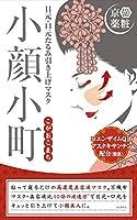 京薬粧 小顔小町 フェイスマスク [部分用] リフトアップ パック (目元 口元 たるみ) 左右1ペア×2シート