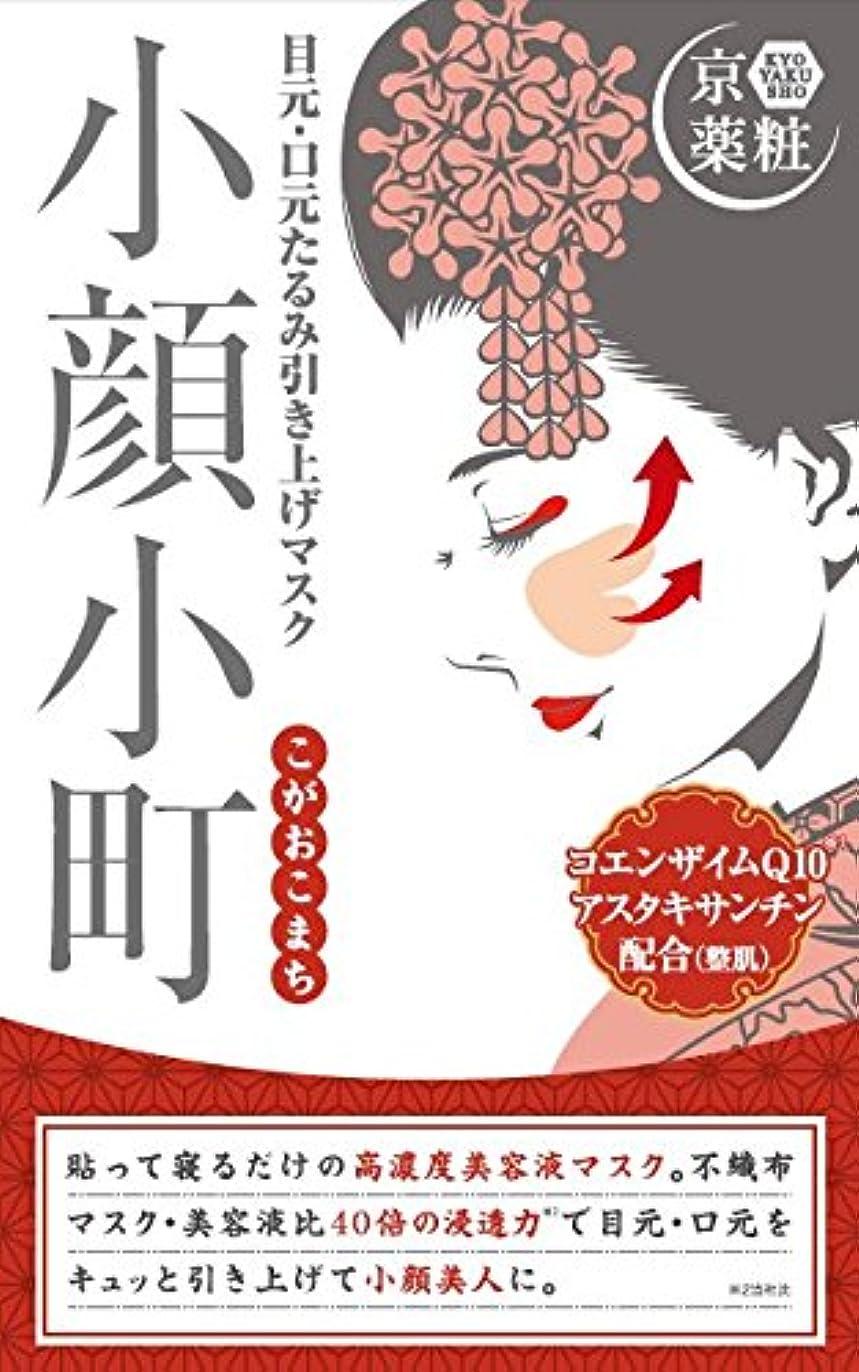 安全でないふくろう祭り京薬粧 小顔小町 フェイスマスク [部分用] リフトアップ パック (目元 口元 たるみ) 左右1ペア×2シート