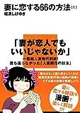 ★【100%ポイント還元】【Kindle本】妻に恋する66の方法(1) (イブニングコミックス)が特価!