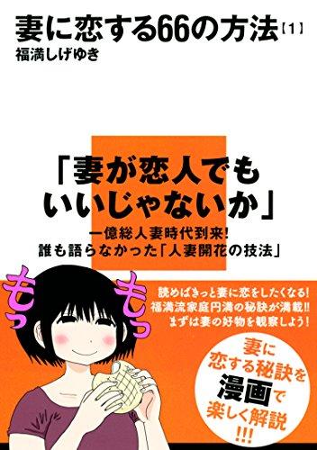 妻に恋する66の方法(1) (イブニングコミックス)の詳細を見る