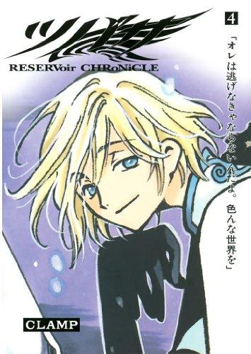 ツバサ(4) (Shonen magazine comics)