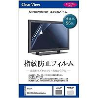 メディアカバーマーケット Acer EB321HQUBbmidphx [31.5インチ(2560x1440)]機種で使える【指紋防止 クリア光沢 液晶保護フィルム】