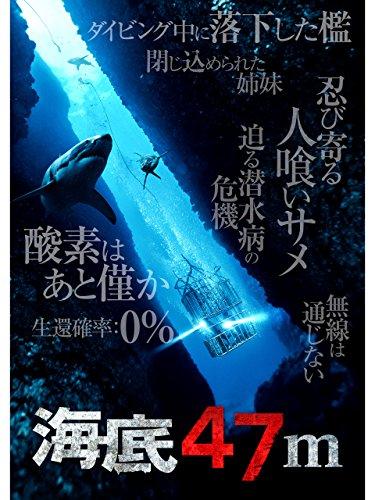 海底47m(吹替版)