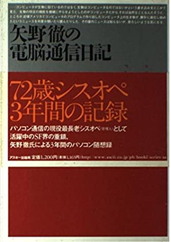 矢野徹の電脳通信日記 (ASCII archives)