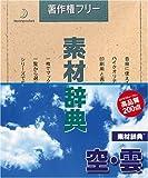 素材辞典 Vol.5 空・雲編