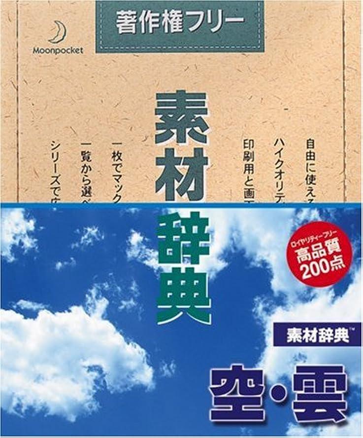 空の寄付する変化する素材辞典 Vol.5 空?雲編