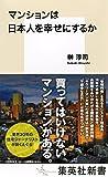 「マンションは日本人を幸せにするか (集英社新書)」販売ページヘ