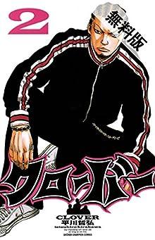 クローバー 2【期間限定 無料お試し版】 (少年チャンピオン・コミックス)