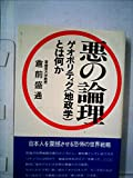 悪の論理―ゲオポリティク(地政学)とは何か (Ohtemachi books)