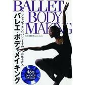 バレエ・ボディメイキング―しなやかで美しいバレリーナの身体を作る