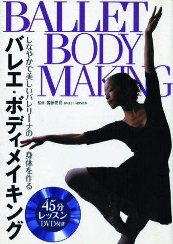バレエ・ボディメイキング―しなやかで美しいバレリーナの身体を作るの詳細を見る