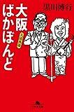 大阪ばかぼんど 夫婦萬歳