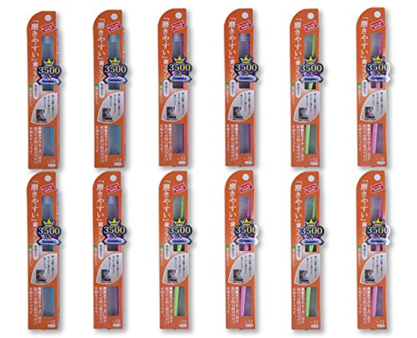 船尾機関にぎやか歯ブラシ職人Artooth®田辺重吉 磨きやすい歯ブラシ(奥歯まで)先細 LT-12(12本入)