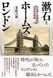 漱石とホームズのロンドン