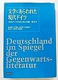 文学にあらわれた現代ドイツ―東西ドイツの成立から再統一後まで