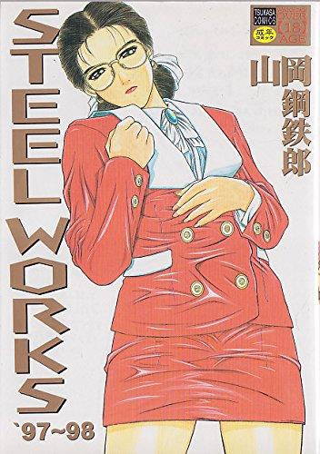 [山岡鋼鉄郎] STEEL WORKS