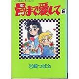 骨まで愛して 2 (ノーラコミックスPockeシリーズ)