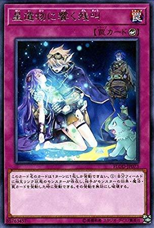 星遺物に響く残叫 レア 遊戯王 フレイムズ・オブ・デストラクション flod-jp073