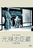 あの頃映画 松竹DVDコレクション 元禄忠臣藏(前篇・後篇)[DVD]
