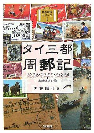 タイ三都周郵記―バンコク・アユタヤ・チェンマイ+泰緬鉄道の旅 (切手紀行シリーズ)