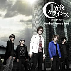Hundred Percent Free「十五夜クライシス 〜君に逢いたい〜」のCDジャケット