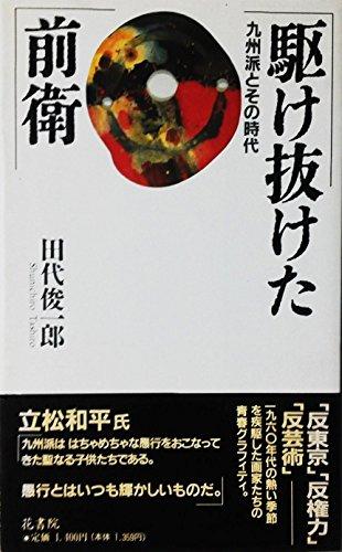 駆け抜けた前衛—九州派とその時代 (花叢書 (1))