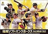 卓上 福岡ソフトバンクホークス 2022年 カレンダー 卓上 CL22-0561