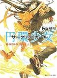 円環少女 (2) 煉獄の虚神(上) (角川スニーカー文庫)