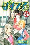 ぱすてる(24) (講談社コミックス)