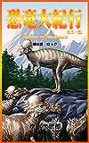 恐竜大紀行: 第6話 ロック