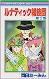 ルナティック雑技団 3 (りぼんマスコットコミックス) 画像