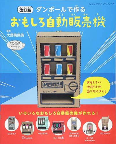 改訂版 ダンボールで作るおもしろ自動販売機 (レディブティックシリーズno.4236)