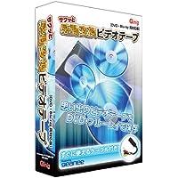 サクッと感動変換ビデオテープ[DVD・Blu-ray両対応版]