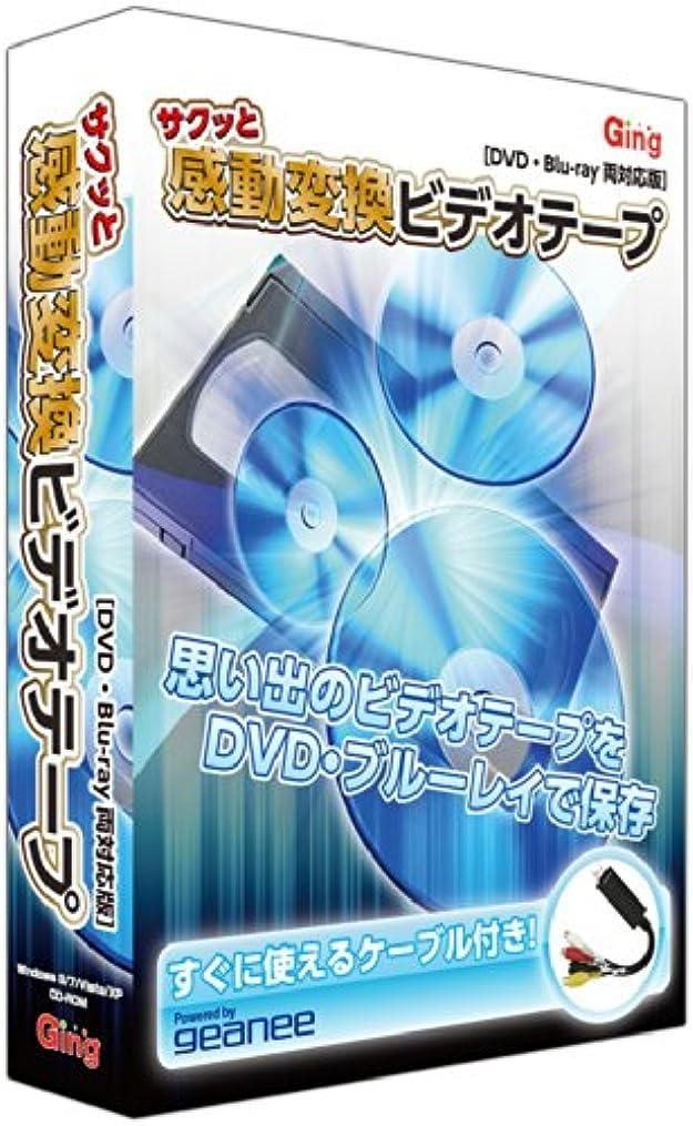 ストローク感性今までサクッと感動変換ビデオテープ[DVD?Blu-ray両対応版]