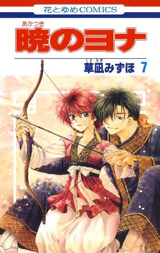 暁のヨナ 7 (花とゆめコミックス)の詳細を見る