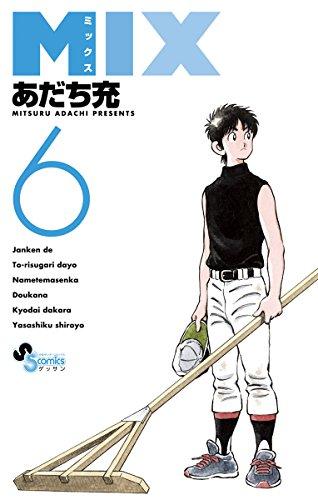 MIX(6) (ゲッサン少年サンデーコミックス)