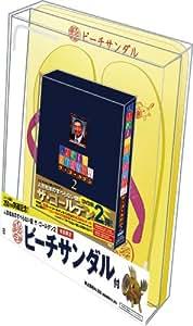 人志松本のすべらない話ザ・ゴールデン2 (初回限定盤) [DVD]