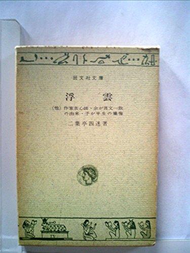浮雲 (1967年) (旺文社文庫)の詳細を見る