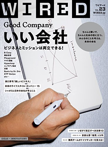 WIRED(ワイアード)VOL.23[雑誌]の詳細を見る