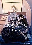 コミックス / kanipan のシリーズ情報を見る