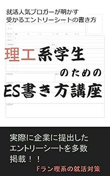 [Fラン理系の就活対策]の理工系学生のためのエントリーシート(ES)書き方講座