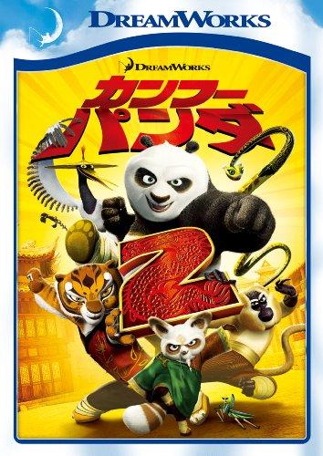 カンフー・パンダ2 [DVD]の詳細を見る