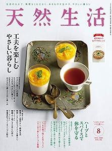 天然生活 2020 年 8 月号 [雑誌] (デジタル雑誌)