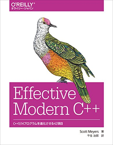 Effective Modern C++ ―C++11/14プログラムを進化させる42項目の詳細を見る