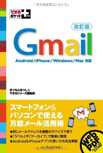 できるポケット+ Gmail 改訂版 (できるポケット+)の詳細を見る