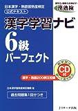 漢字学習ナビ6級パーフェクト