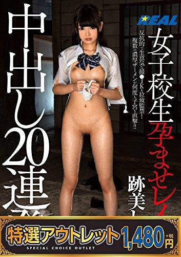 【特選アウトレット】  女子校生孕ませレイプ中出し20連発 跡美しゅり / REAL(レアル) [DVD]